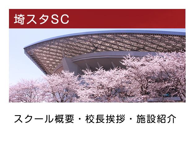 埼スタSC