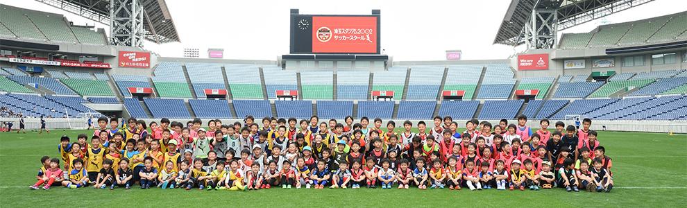 埼玉スタジアムサッカースクール