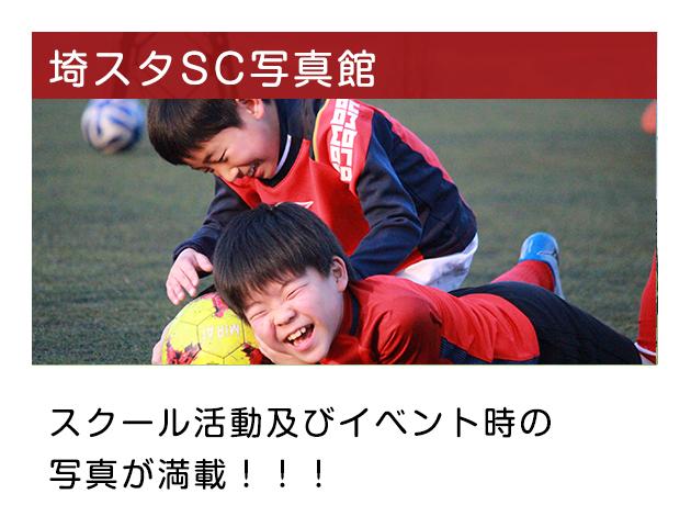 埼スタSC写真館