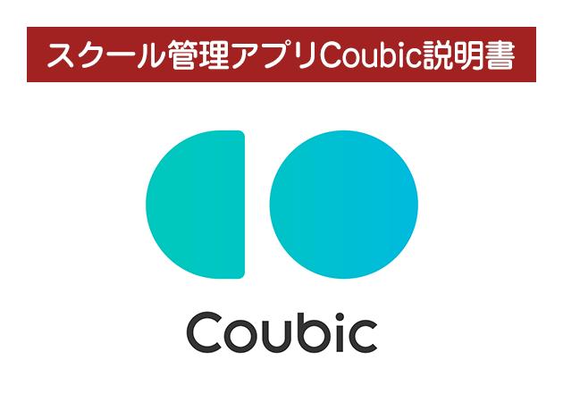 スクール管理アプリCoubic説明書